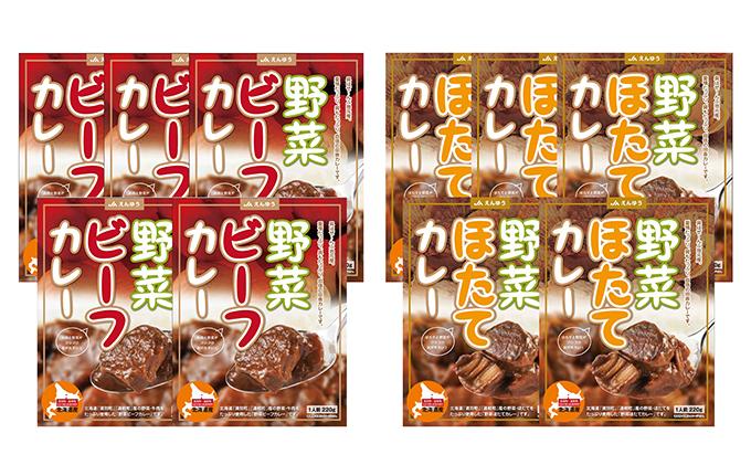 北海道湧別町のふるさと納税 野菜ビーフカレー/野菜ほたてカレー 10個セット