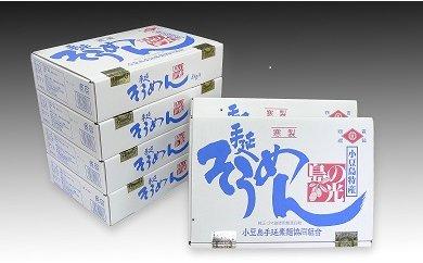 【小豆島産】手延べ素麺島の光 3kg×6箱セット