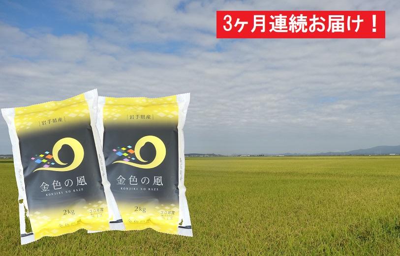 【3ヶ月】岩手県産 金色の風4kg(2kg×2袋)×3回