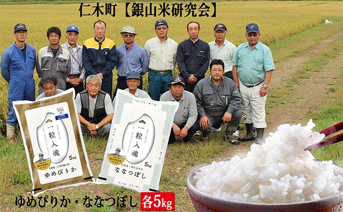 銀山米研究会のお米<ゆめぴりか&ななつぼし>セット(計10kg)
