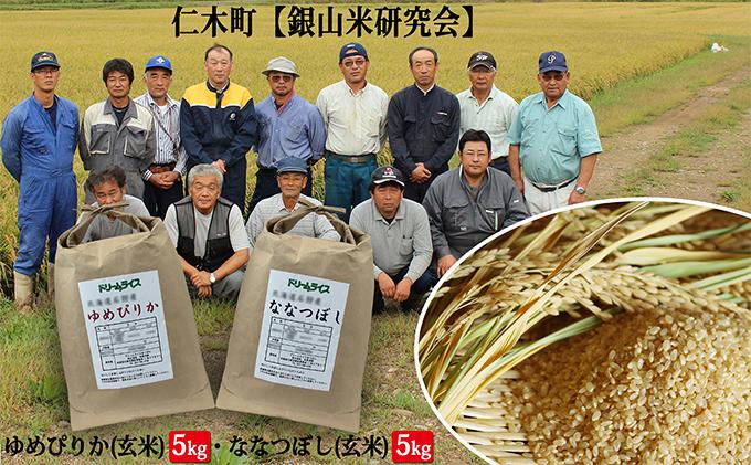 銀山米研究会の玄米<ゆめぴりか&ななつぼし>各5kg
