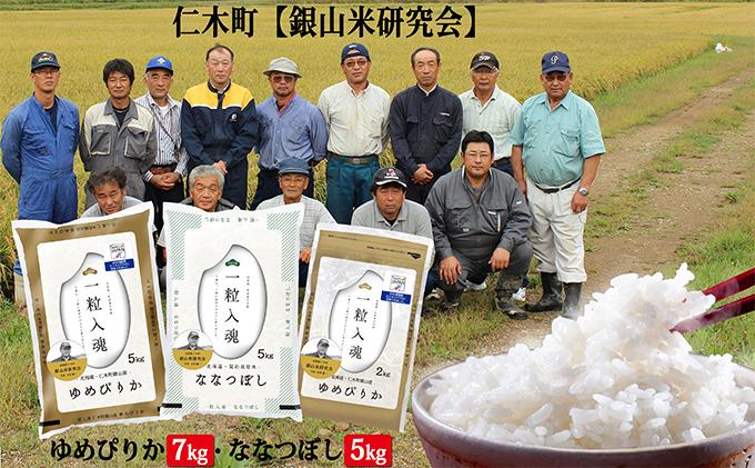 銀山米研究会のお米<ゆめぴりか&ななつぼし>セット(計12kg)