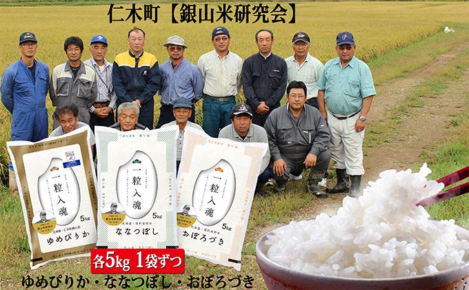 銀山米研究会のお米3種食べ比べセット(計15kg)