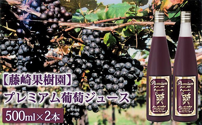 藤崎果樹園プレミアム葡萄ジュース【キャンベルスアーリー】2本