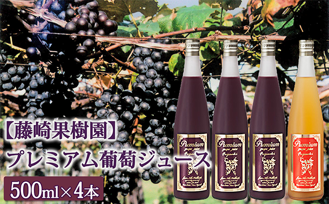 藤崎果樹園プレミアム葡萄ジュース赤・白2種セット(計4本)