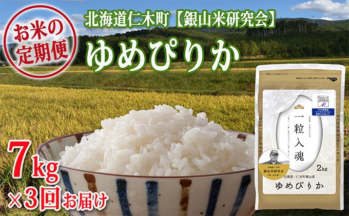 3ヶ月連続お届け【ANA機内食に採用】銀山米研究会のお米<ゆめぴりか>7kg