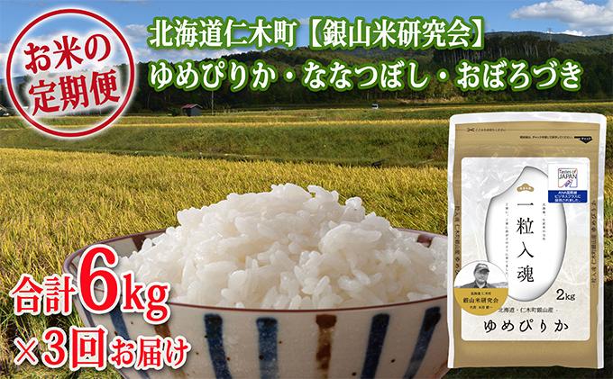 3ヶ月連続お届け!北海道仁木町【銀山米研究会】お米3種食べ比べセット(計6kg)
