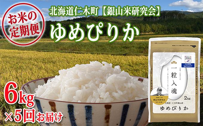 5ヶ月連続お届け【ANA機内食に採用】銀山米研究会のお米<ゆめぴりか>6kg
