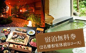 信州戸倉上山田温泉千曲の湯 しげの家 宿泊無料券(2名様和室休前日コース)