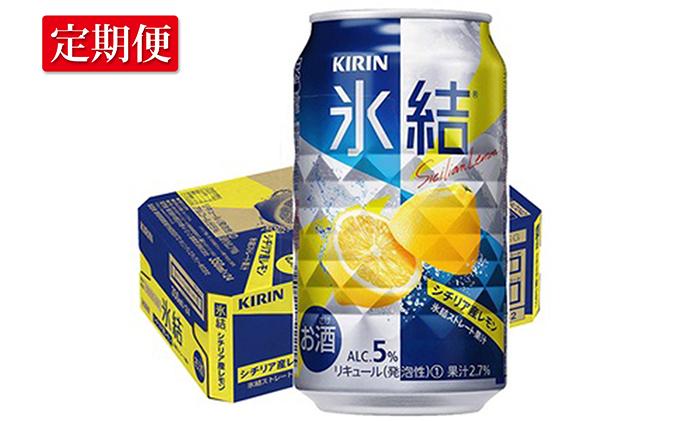 1年間定期便!キリン チューハイ 氷結 レモン350ml(24本)