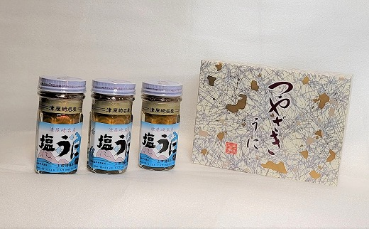 うにの専門◆上田清商店 「つやざき塩うに」 6本入[A0502]