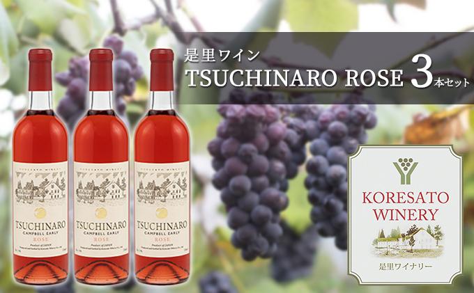 是里ワイン キャンベル・ロゼ 3本セット