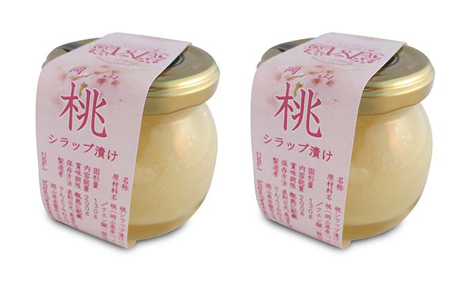 桃まるごとひとつシラップ漬け(ビン詰め)200g×2個