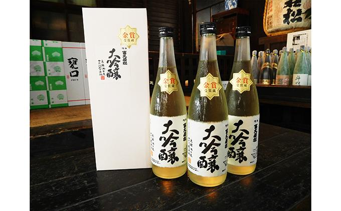 「全国出品」大吟醸富久若松(生酒) 720ml×3本