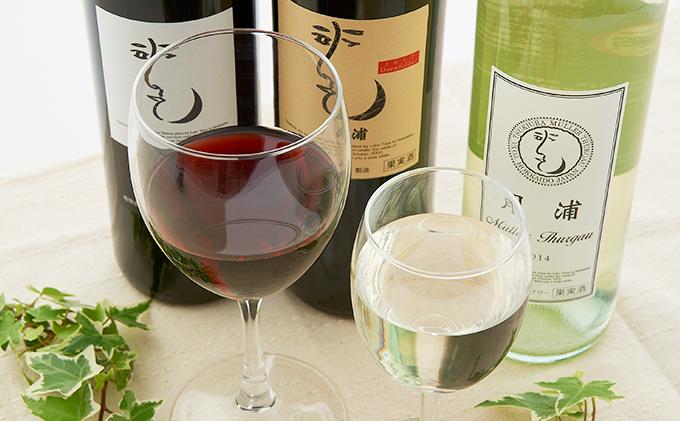月浦ワイン3本セット(白・赤・樽赤750ml)