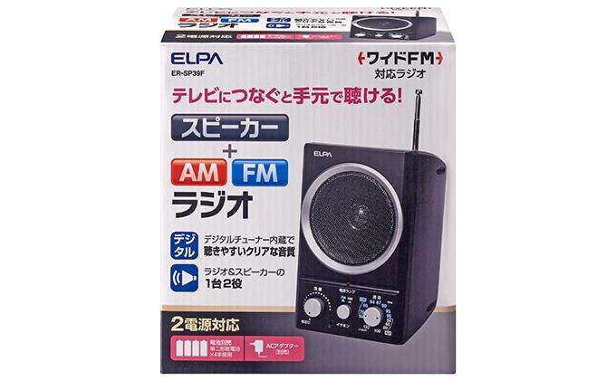 AM/FMスピーカーラジオ