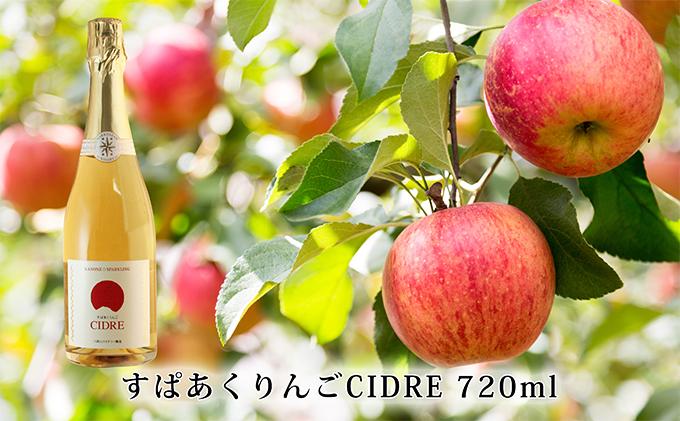kanonzすぱあくりんご「シードル」720ml