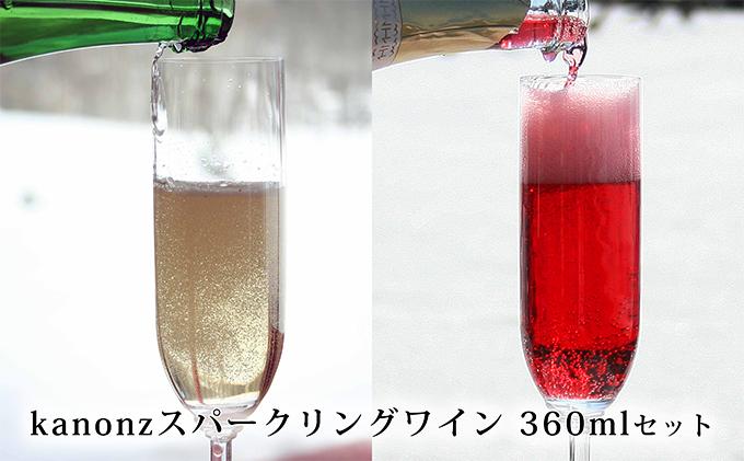 kanonzスパークリングワイン白&ロゼセット(各360ml)