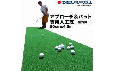 ゴルフ・アプローチ&パット専用人工芝CPG90cm×4.5m(土佐カントリークラブオリジナル仕様)