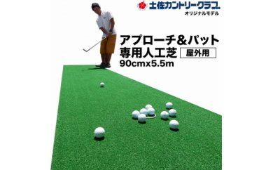ゴルフ・アプローチ&パット専用人工芝CPG90cm×5.5m(土佐カントリークラブオリジナル仕様)