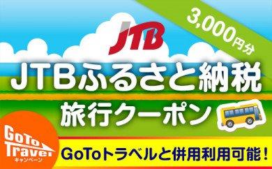 【芸西村内】JTBふるさと納税旅行クーポン(3,000円分)