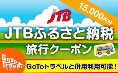 【芸西村内】JTBふるさと納税旅行クーポン(15,000円分)