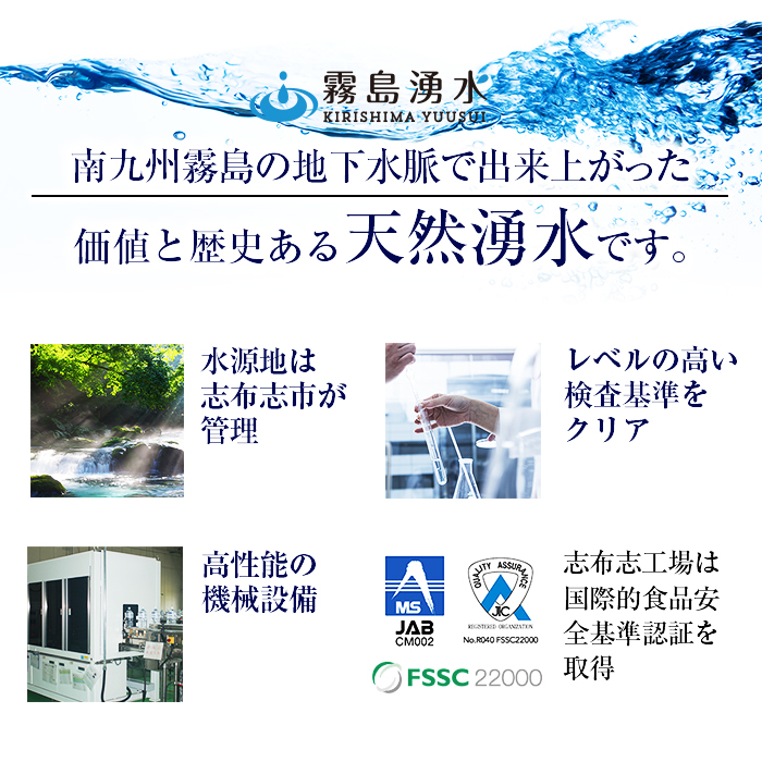 鹿児島県志布志市のふるさと納税 a5-097 志布志の自然水 非常災害備蓄用