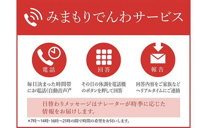 兵庫県加西市のふるさと納税 みまもりでんわサービス(12か月)【携帯電話】