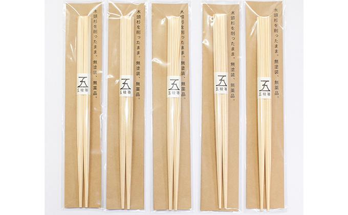 五稜箸木頭杉5膳セット