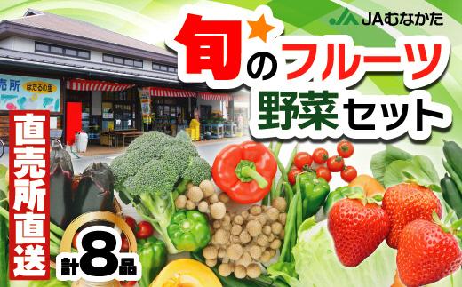 福津むなかた旬のお任せセット野菜・フルーツ12~14品[A4003]