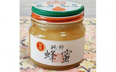 【純粋  蜂蜜】 300g×2本入 計600g 上田清商店[C4325]