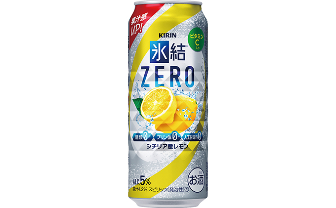 キリン 氷結ZERO シチリア産レモン 500ml 1ケース(24本)