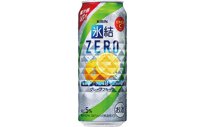 キリン 氷結ZERO グレープフルーツ 500ml 1ケース(24本)
