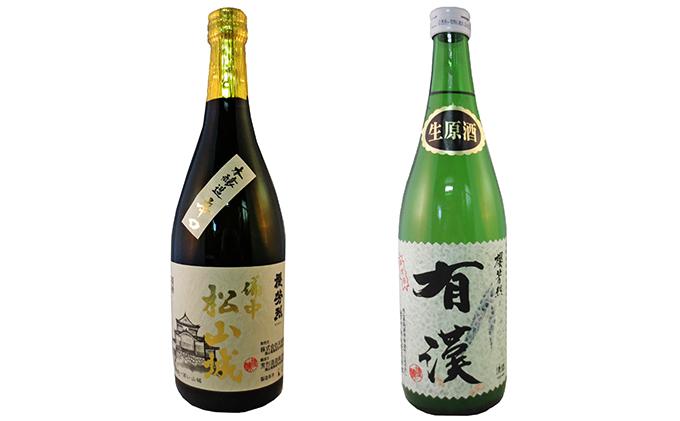 櫻芳烈 本醸造「備中松山城」と生原酒「有漢」(720ml×2本)