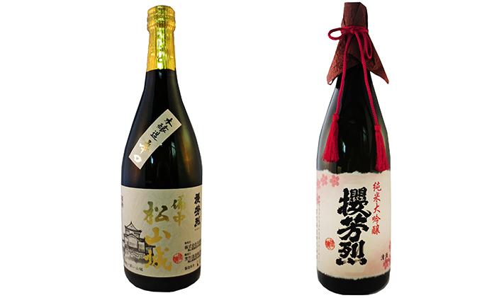 純米大吟醸「櫻芳烈」と本醸造「備中松山城」(1,800ml×2本)