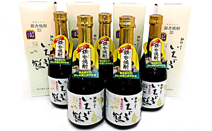 黒麹仕込 銀杏焼酎いちょう鶴 (500ml×5本)