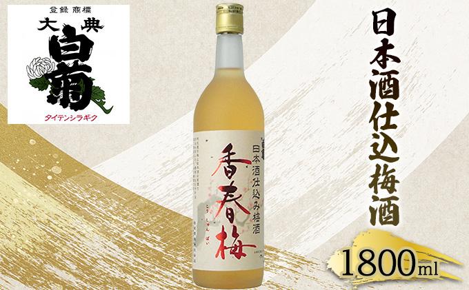 [大典白菊]日本酒仕込梅酒 香春梅(1,800ml×1本)