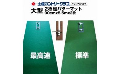 ゴルフ練習セット・標準&最高速(90cm×5.5m)2枚組パターマット(土佐カントリークラブオリジナル仕様)