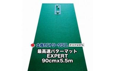 ゴルフ練習用・最高速パターマット90cm×5.5mと練習用具(土佐カントリークラブオリジナル仕様)