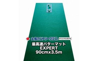ゴルフ練習用・最高速パターマット90cm×3.5mと練習用具(土佐カントリークラブオリジナル仕様)