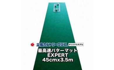 ゴルフ練習用・最高速パターマット45cm×3.5mと練習用具(土佐カントリークラブオリジナル仕様)