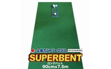ゴルフ練習用・SUPER-BENTパターマット90cm×7.5mと練習用具(土佐カントリークラブオリジナル仕様)