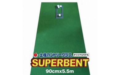 ゴルフ練習用・SUPER-BENTパターマット90cm×5.5mと練習用具(土佐カントリークラブオリジナル仕様)