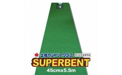 ゴルフ練習用・SUPER-BENTパターマット45cm×5.5mと練習用具(土佐カントリークラブオリジナル仕様)