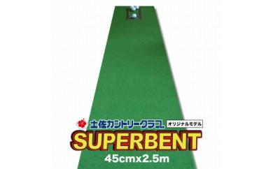 ゴルフ練習用・SUPER-BENTパターマット45cm×2.5mと練習用具(土佐カントリークラブオリジナル仕様)
