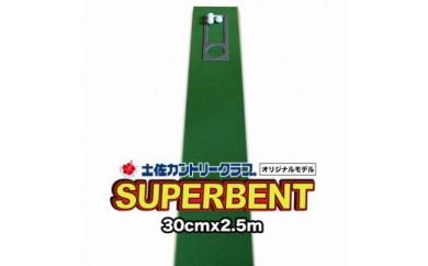 ゴルフ練習用・SUPER-BENTパターマット30cm×2.5mと練習用具(土佐カントリークラブオリジナル仕様)