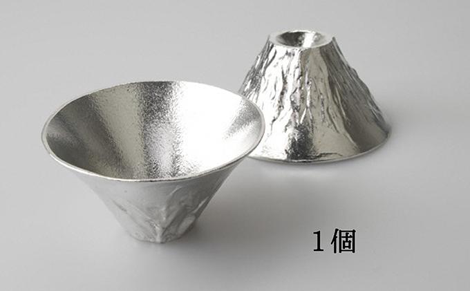 ぐい呑み「富士山(1個)」 高岡銅器 酒器 ぐいのみ 錫 日本製 おちょこ 器 盃 杯 さかずき お猪口 プレゼント ギフト 贈り物