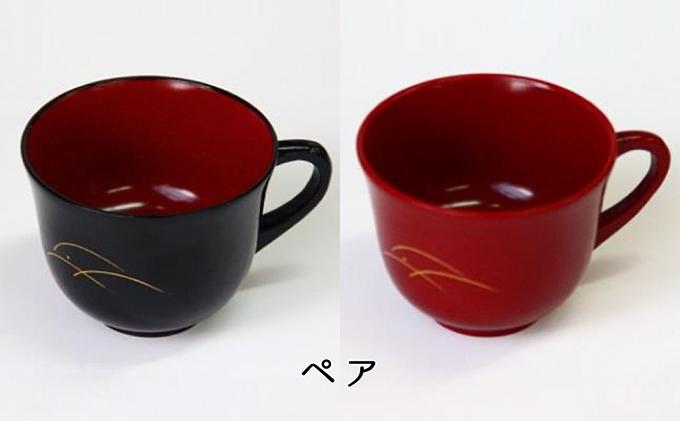 ペア ぬくもりカップ「ツユ」 高岡漆器 食器 器 コップ