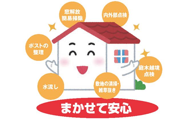 北海道湧別町のふるさと納税 ふるさと空き家管理サービスC