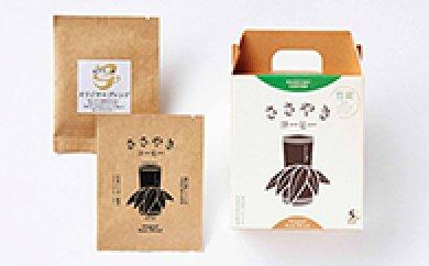 ささやきコーヒーギフトボックス